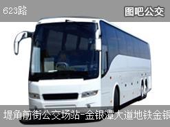 武汉623路上行公交线路