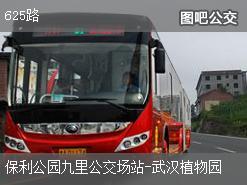 武汉625路上行公交线路