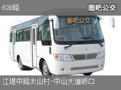 武汉629路上行公交线路