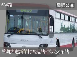 武汉634路上行公交线路