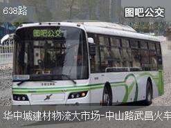 武汉638路上行公交线路