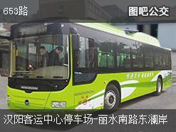 武汉653路上行公交线路