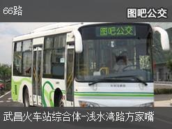 武汉66路上行公交线路