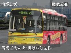 武汉机场副线上行公交线路