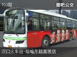 武汉703路上行公交线路