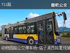 武汉711路上行公交线路
