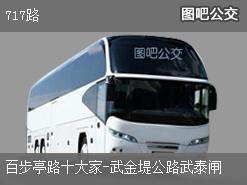 武汉717路上行公交线路