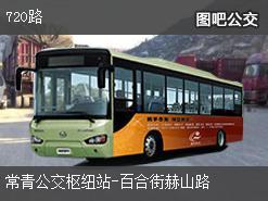 武汉720路上行公交线路