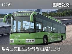 武汉724路上行公交线路