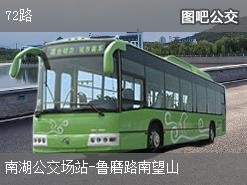 武汉72路上行公交线路
