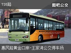 武汉735路上行公交线路