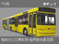 武汉741路上行公交线路