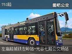 武汉753路上行公交线路