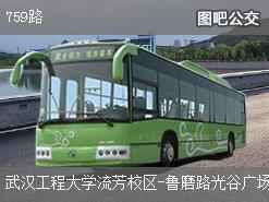 武汉759路上行公交线路