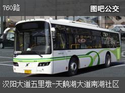 武汉760路上行公交线路