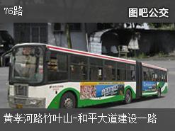 武汉76路上行公交线路