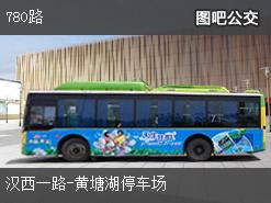 武汉780路上行公交线路