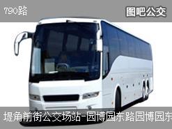 武汉790路上行公交线路