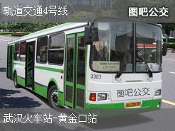 武汉轨道交通4号线上行公交线路