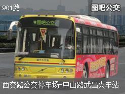 武汉901路上行公交线路