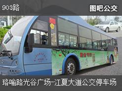 武汉903路上行公交线路