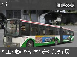 武汉9路上行公交线路