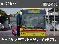 武汉H81路环线公交线路