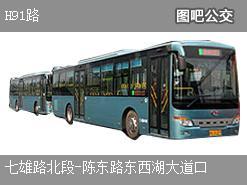 武汉H91路上行公交线路