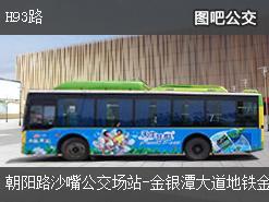 武汉H93路上行公交线路