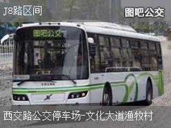 武汉J8路区间上行公交线路