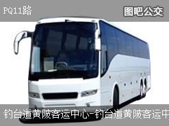 武汉PQ11路公交线路