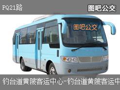 武汉PQ21路公交线路