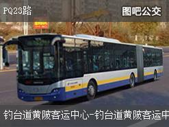 武汉PQ23路公交线路