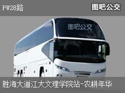 武汉PW28路上行公交线路