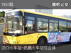 武汉YX10路上行公交线路