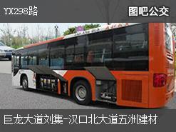 武汉YX298路上行公交线路