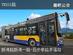 武汉YX321路上行公交线路