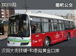 武汉YX379路上行公交线路