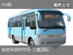 乌鲁木齐304路上行公交线路