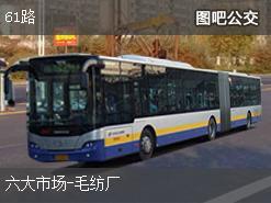 乌鲁木齐61路上行公交线路