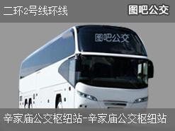 西安二环2号线环线公交线路