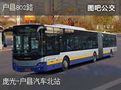 西安户县802路上行公交线路