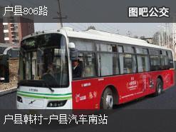 西安户县806路上行公交线路
