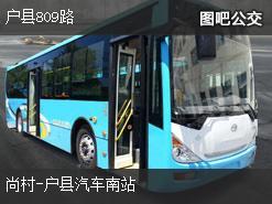 西安户县809路上行公交线路
