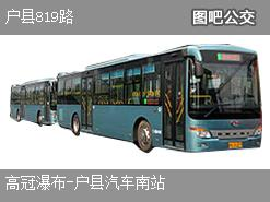 西安户县819路上行公交线路