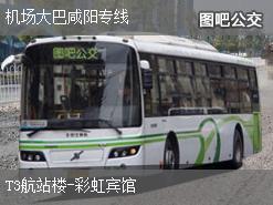 西安机场大巴咸阳专线上行公交线路