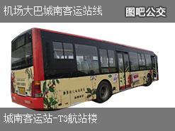 西安机场大巴城南客运站线上行公交线路