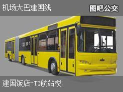 西安机场大巴建国线上行公交线路