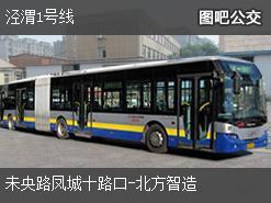 西安泾渭1号线上行公交线路
