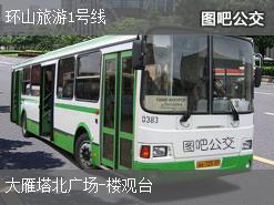 西安环山旅游1号线上行公交线路